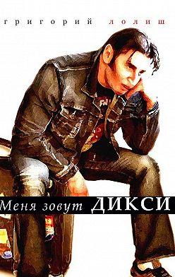Григорий Лолиш - Меня зовут Дикси
