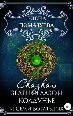 Неустановленный автор - Сказка о зеленоглазой колдунье и семи богатырях