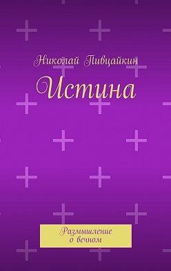 Николай Пивцайкин - Истина. Размышление овечном