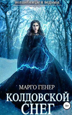 Марго Генер - Колдовской снег