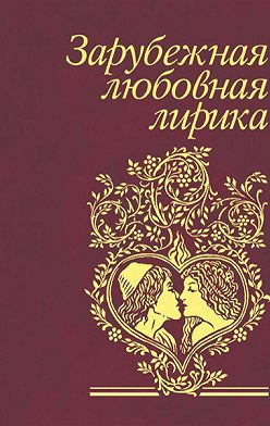 Сборник - Зарубежная любовная лирика