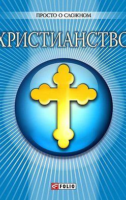 Ольга Чигиринская - Христианство