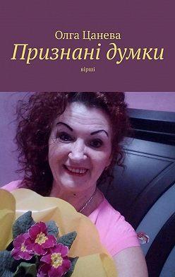 Олга Цанева - Признані думки. Вірші