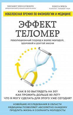 Элизабет Блэкберн - Эффект теломер: революционный подход к более молодой, здоровой и долгой жизни