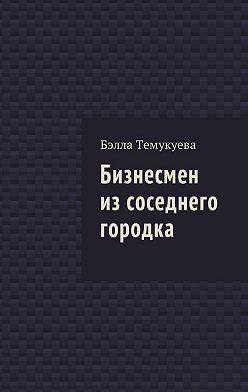 Бэлла Темукуева - Бизнесмен изсоседнего городка