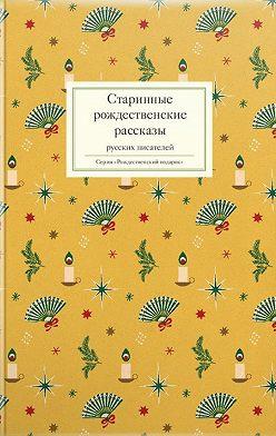 Сборник - Старинные рождественские рассказы русских писателей