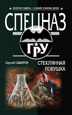 Сергей Самаров - Стеклянная ловушка