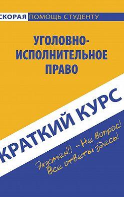 Коллектив авторов - Краткий курс по уголовно-исполнительному праву