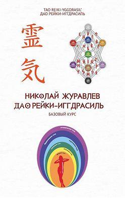 Николай Журавлев - Базовый курс Дао Рейки‐Иггдрасиль