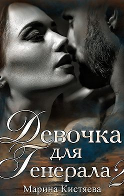 Марина Кистяева - Девочка для генерала 2