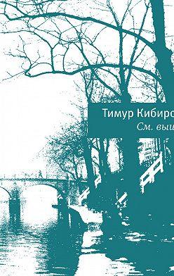 Тимур Кибиров - См. выше