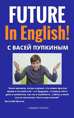 Наталия Городнюк - FUTURE in English с Васей Пупкиным