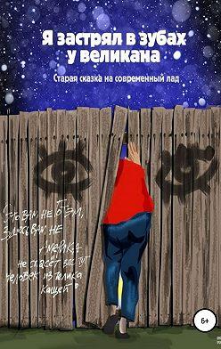 Михаил Васечко - Я застрял в зубах у великана
