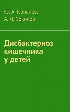 Андрей Соколов - Дисбактериоз кишечника удетей