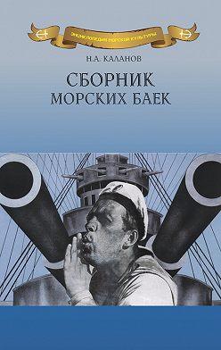 Николай Каланов - Сборник морских баек