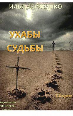 Илья Деревянко - Ухабы судьбы (сборник)