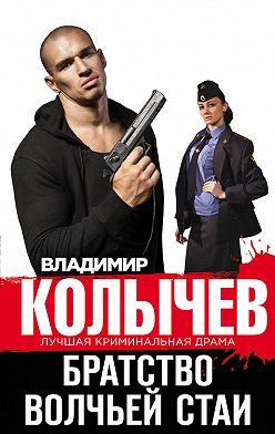 Владимир Колычев - Братство волчьей стаи