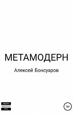 Алексей Бонсуаров - Метамодерн