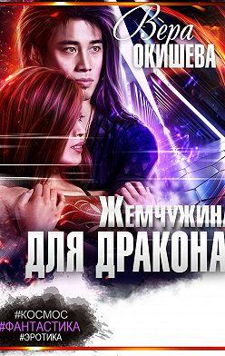 Вера Окишева - Жемчужина для дракона