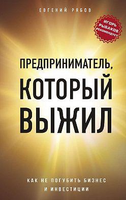 Евгений Рябов - Предприниматель, который выжил
