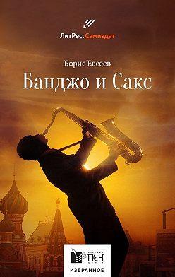 Борис Евсеев - Банджо и Сакс