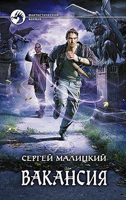 Сергей Малицкий - Вакансия
