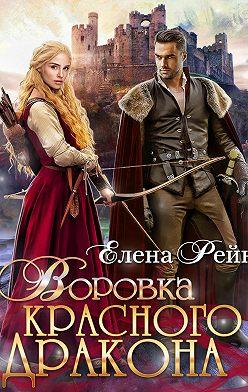 Елена Рейн - Воровка красного дракона