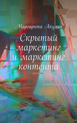 Маргарита Акулич - Скрытый маркетинг и маркетинг контента