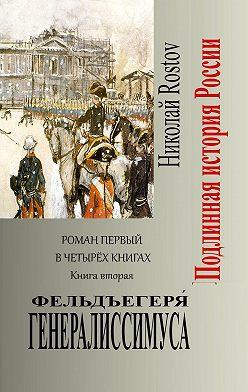 Николай Rostov - Фельдъегеря́ генералиссимуса. Роман первый в четырёх книгах. Книга вторая