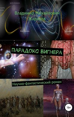 Владимир Жариков - Парадокс Вигнера