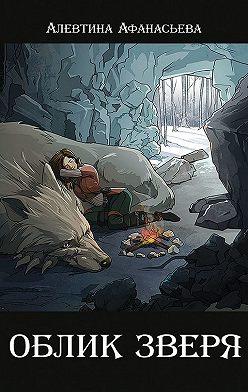 Алевтина Афанасьева - Облик зверя