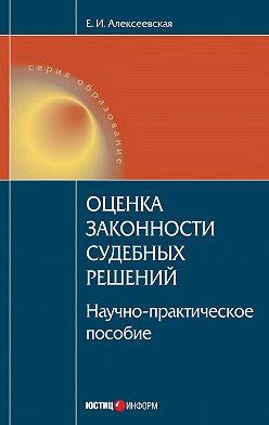 Екатерина Алексеевская - Оценка законности судебных решений