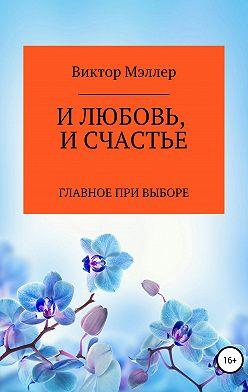 ВИКТОР МЭЛЛЕР - И любовь, и счастье
