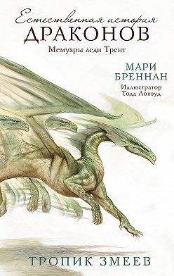 Мари Бреннан - Мемуары леди Трент: Тропик Змеев