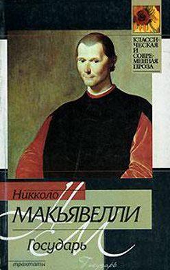 Никколо Макиавелли - Государь (сборник)