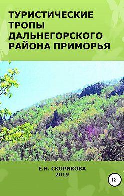 Елена Скорикова - Туристические тропы Дальнегорского района Приморья