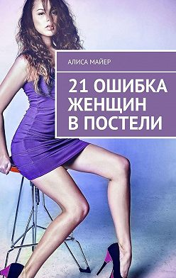 Алиса Майер - 21ошибка женщин впостели