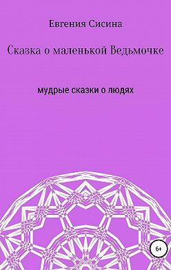 Евгения Сисина - Сказка о маленькой Ведьмочке