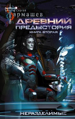 Сергей Тармашев - Древний. Предыстория. Книга вторая. Неразделимые