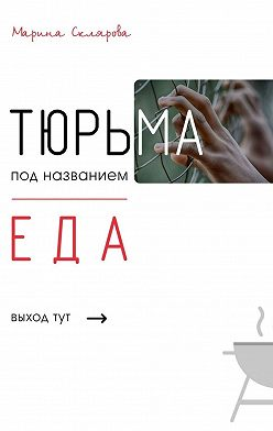 Марина Склярова - Тюрьма подназваниемеда