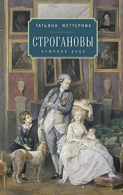 Татьяна Меттерних - Строгановы: история рода