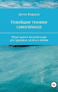 Артем Федоров - Учебник самогипноза и направленной визуализации