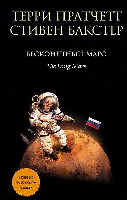 Терри Пратчетт - Бесконечный Марс