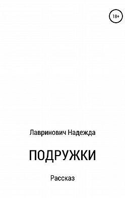 Надежда Лавринович - Подружки