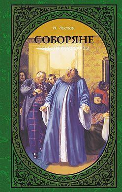 Николай Лесков - Соборяне. Повести и рассказы