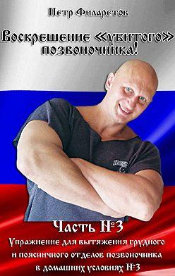 Петр Филаретов - Упражнение для вытяжения грудного и поясничного отделов позвоночника в домашних условиях. Часть 3