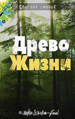 Мария Синеокая-Божок - Древо жизни. Сборник стихов