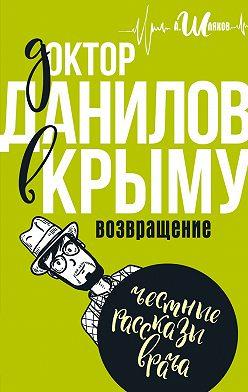 Андрей Шляхов - Доктор Данилов в Крыму. Возвращение