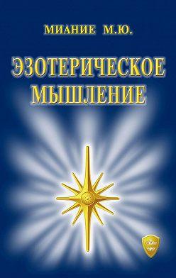 М. Миание - Эзотерическое мышление