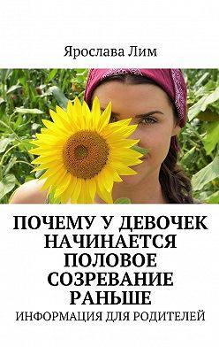 Ярослава Лим - Почему у девочек начинается половое созревание раньше. Информация для родителей